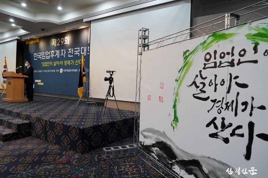 사진3_ 박종호 산림청장 한국임업후계자 전국대회 격려사.JPG
