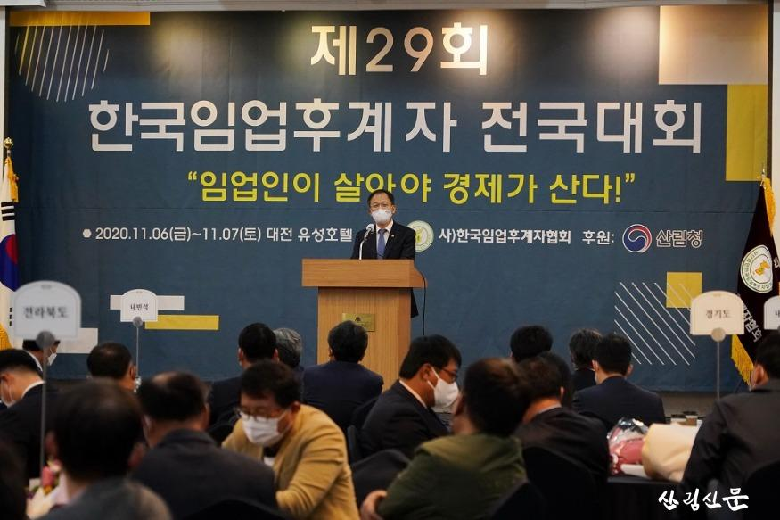 사진1_ 박종호 산림청장 한국임업후계자 전국대회 격려사.JPG