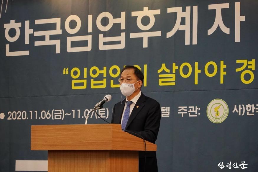 사진2_ 박종호 산림청장 한국임업후계자 전국대회 격려사.JPG