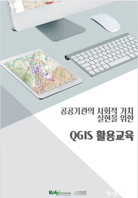 01._QGIS_실습교재(표지).JPG