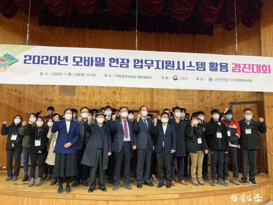 사진1_산림현장에서 활용하는 이동통 신기기(모바일) 경진대회 개최.jpg