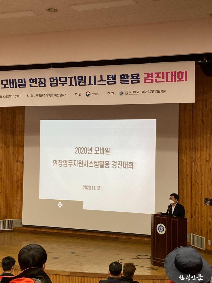 사진3_산림현장에서 활용하는 이동통 신기기(모바일) 경진대회 개최.jpg