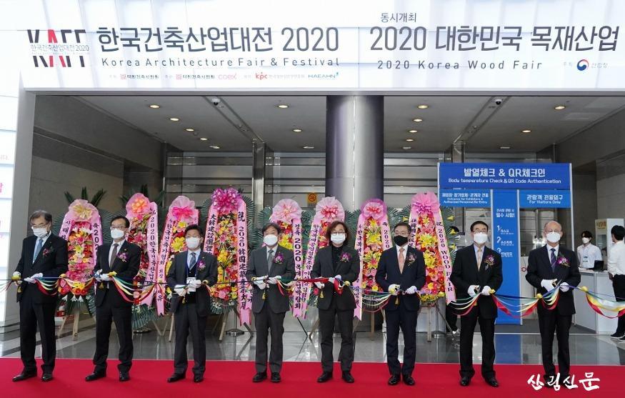 사진1_최병암 산림청 차장(오른쪽에서 세번째)  2020 대한민국 목재산업 박람회 참석.jpg