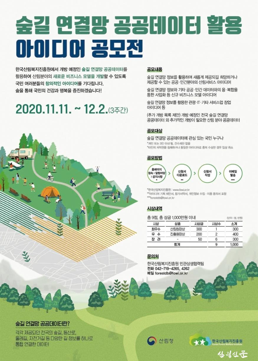 붙임.숲길 연결망 공공데이터 활용 아이디어 공모전 포스터.pdf_page_1.jpg