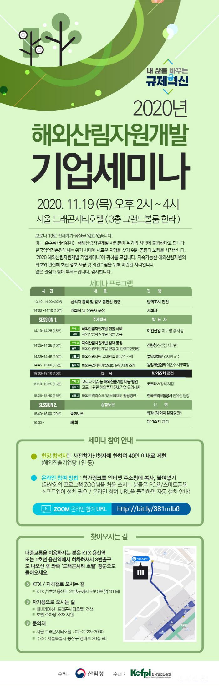 해외산림자원개발 활성화를 위한  기업 토론회 개최 안내문.jpg