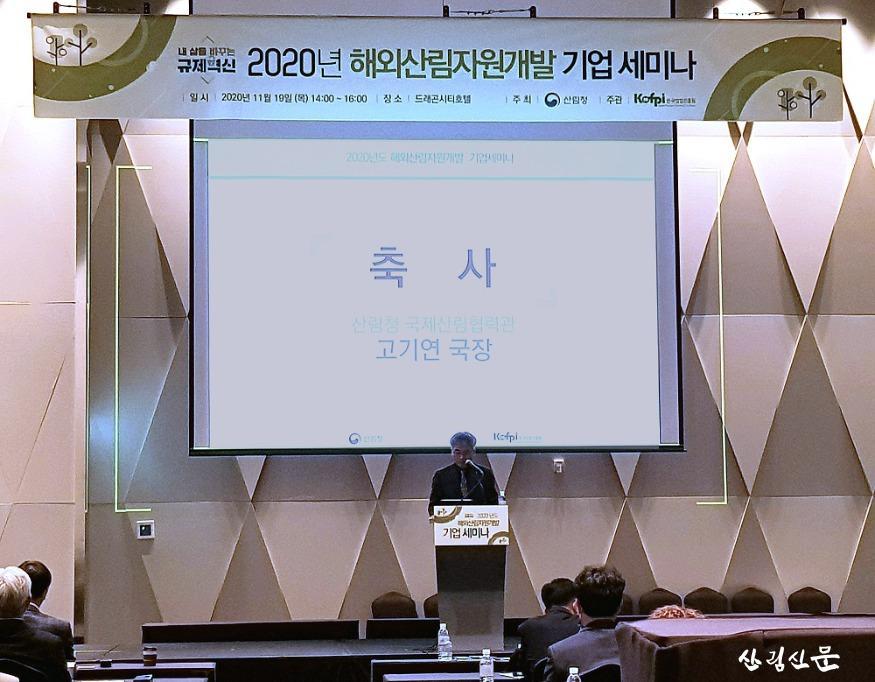 사진3_해외산림자원개발 활성화를  위한 기업 토론회 개최.jpg