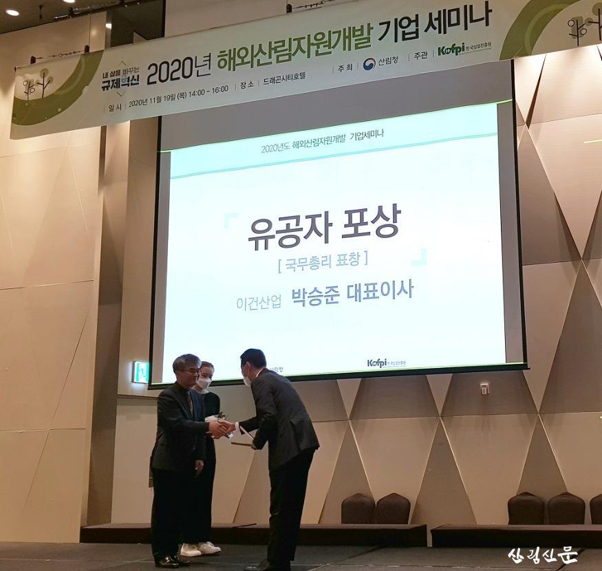 사진2_해외산림자원개발 활성화를  위한 기업 토론회 개최.jpg