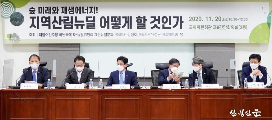 사진1_박종호 산림청장(왼쪽 첫번째) 숲 미래와 재생에너 지 지역산림뉴딜 어떻게 할 것인가 정책토론회 참석.jpg