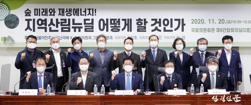 사진3_박종호 산림청장(앞줄 왼쪽 첫번째) 숲 미래와 재생 에너지 지역산림뉴딜 어떻게 할 것인가 정책토론회 참석.jpg