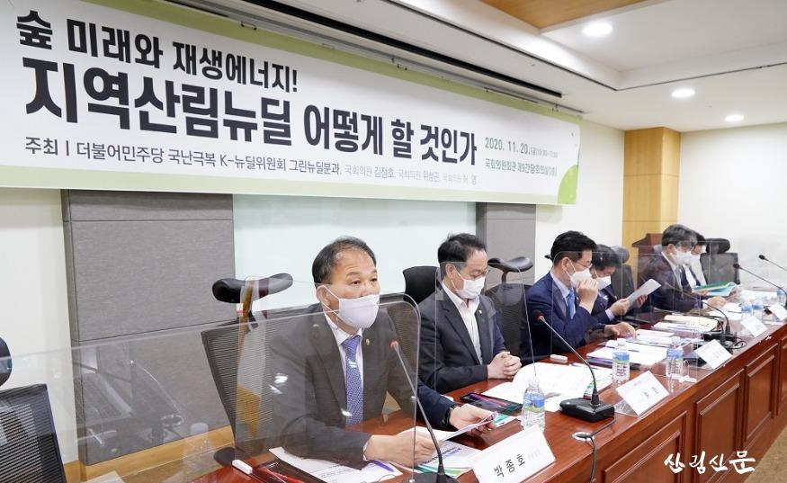 사진2_박종호 산림청장(왼쪽 첫번째) 숲 미래와 재생에너 지 지역산림뉴딜 어떻게 할 것인가 정책토론회 참석.jpg