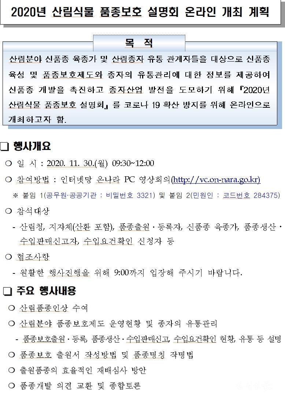 붙임 1.산림 품종보호 설명회 온라인 개최 안내-1.jpg