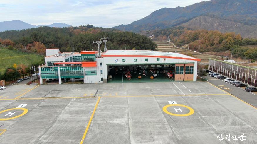 함양산림항공관리소.JPG