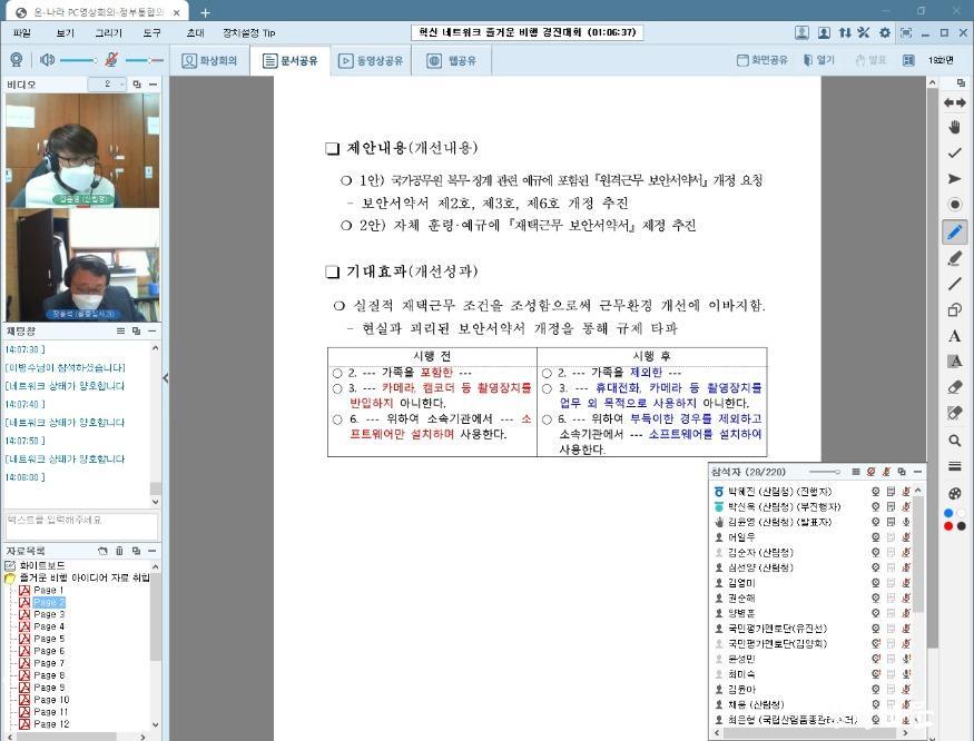 붙임 2.즐거운비행 경진대회 온라인 개최 발표자료.jpg