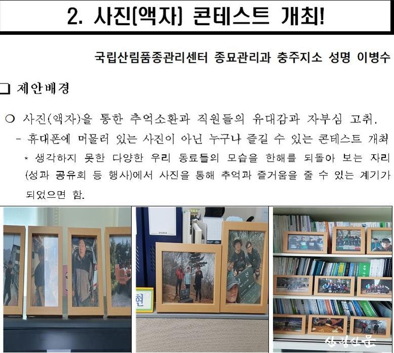 붙임 3.1등 수상 아이디어 사진 콘테스트 개최.jpg