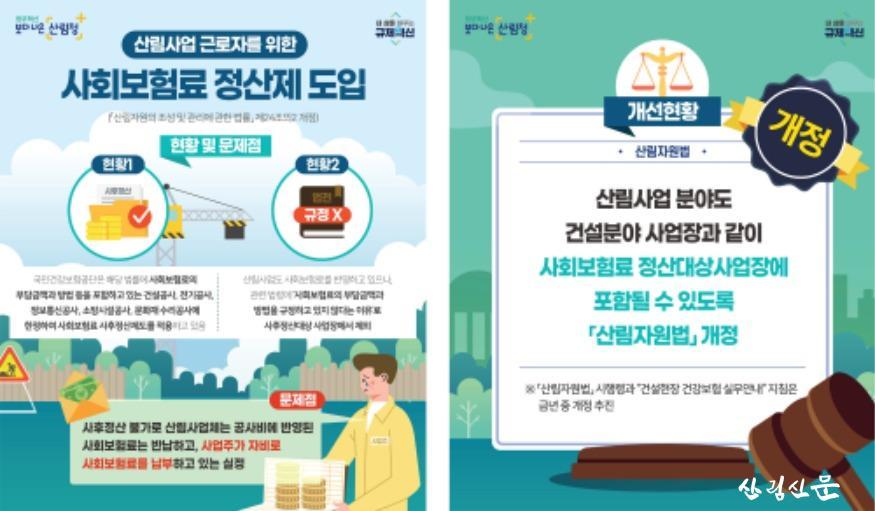 사진1_산림사업 사회보험료 정산제 도입 안내문.jpg