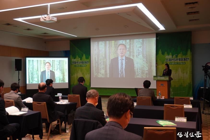 사진1_박종호 산림청장이 산림과 지능형기술이 어우러진  「2020 스마트산림대전」에서 환영사를 하고있다..jpg