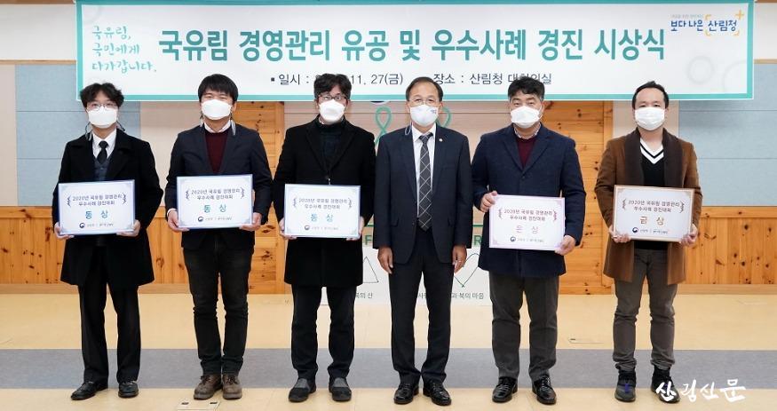 사진2_국유림 경영관리 우수사례 경진대회 시상 기념사진.JPG