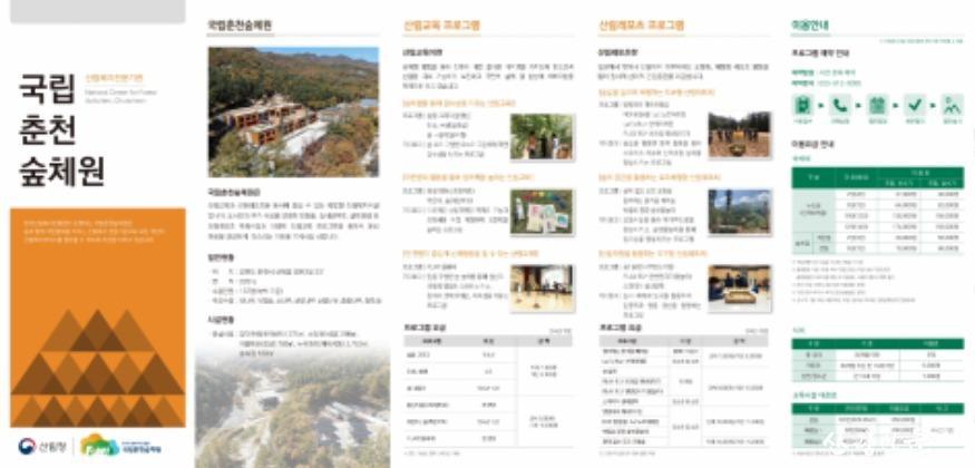국립춘천숲체원_리플릿_2차(최종).pdf_page_1.jpg
