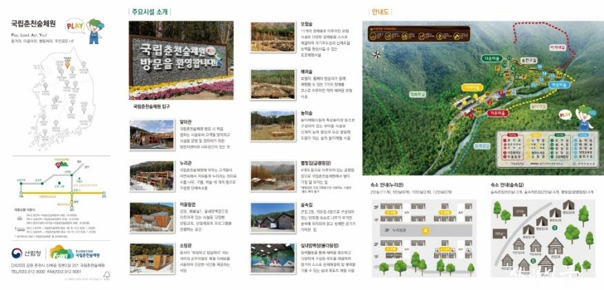 국립춘천숲체원_리플릿_2차(최종).pdf_page_2.jpg