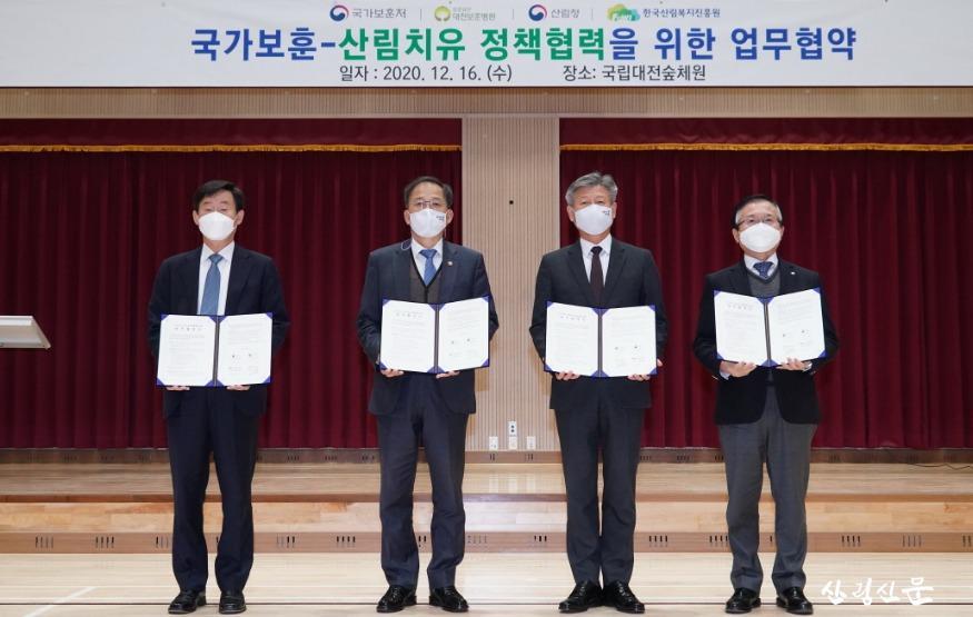 사진_국가보훈-산림치유 정책협력을 위한 업무협약.jpg