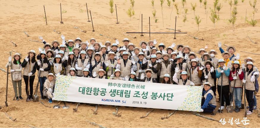 사진 2.대한항공 (중국 쿠부치 사막 생태림 조성활동).jpg