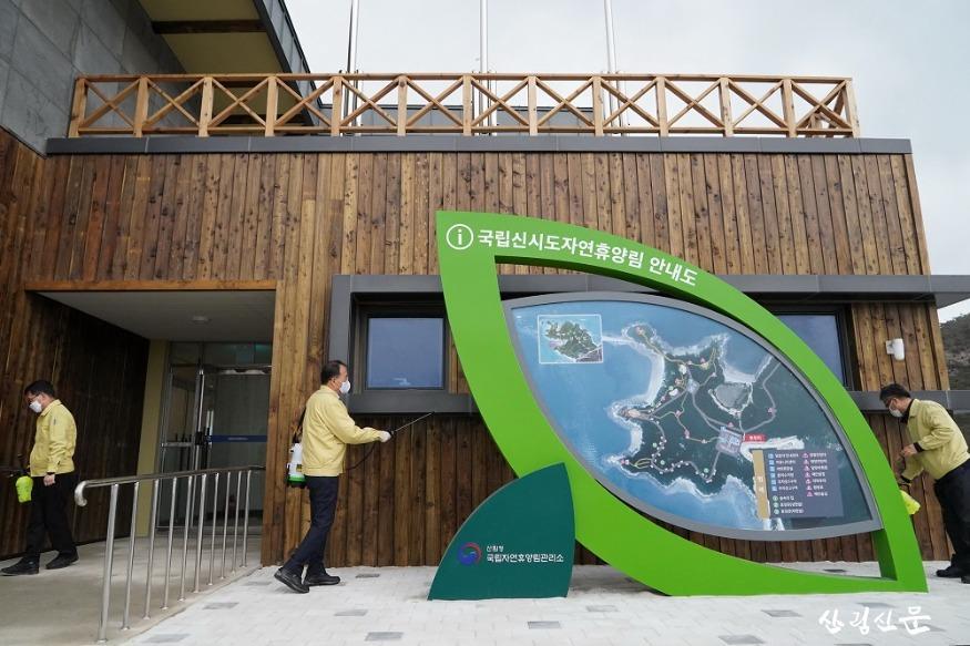 사진1_박종호 산림청장(가운데) 코로 나19 대비 산림휴양 시설 방역.jpg