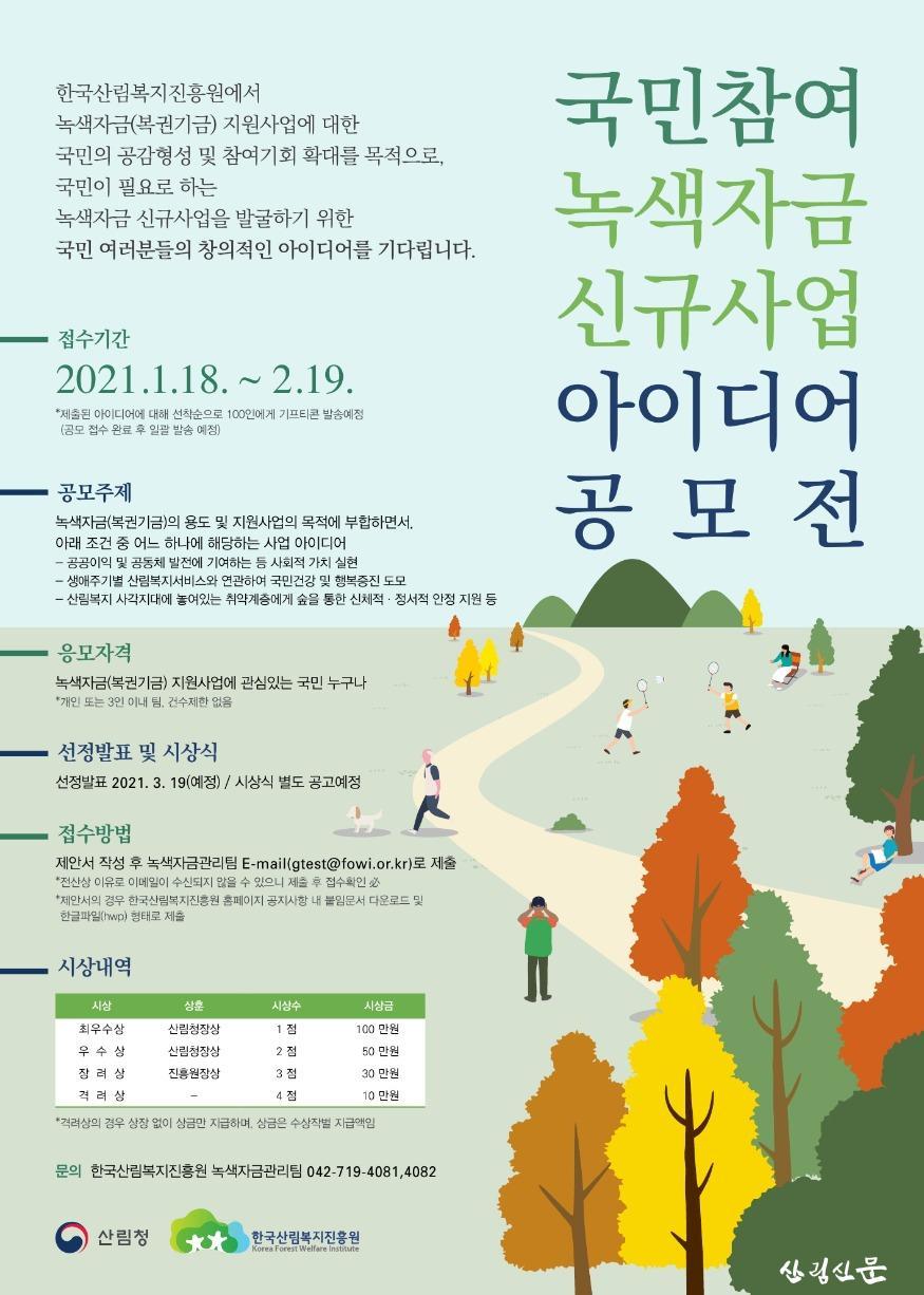 (사진) 2021년 국민참여 녹색자금 신규사업 아이디어  공모전 포스터.jpg