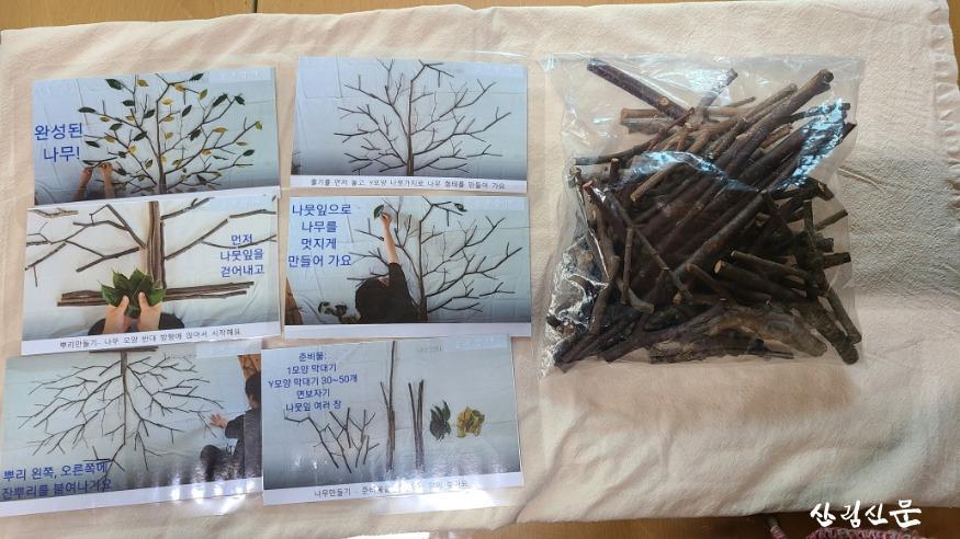 사진4_산림교육 숲체험꾸러미.JPG