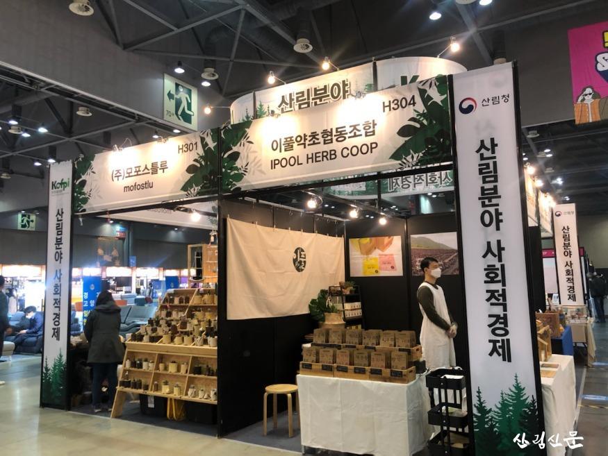 사진1_2020년 11월 산림형 사회적경제기업의 코리아 메가쇼 참여.jpg