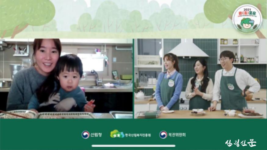 3.산림건강식 제작 스튜디오의 현장  진행자들이 양방향 소통채널(ZOOM)을 통해 행사에  참가하는 가족과 인터뷰를 하고 있는 모습(어린_.jpg