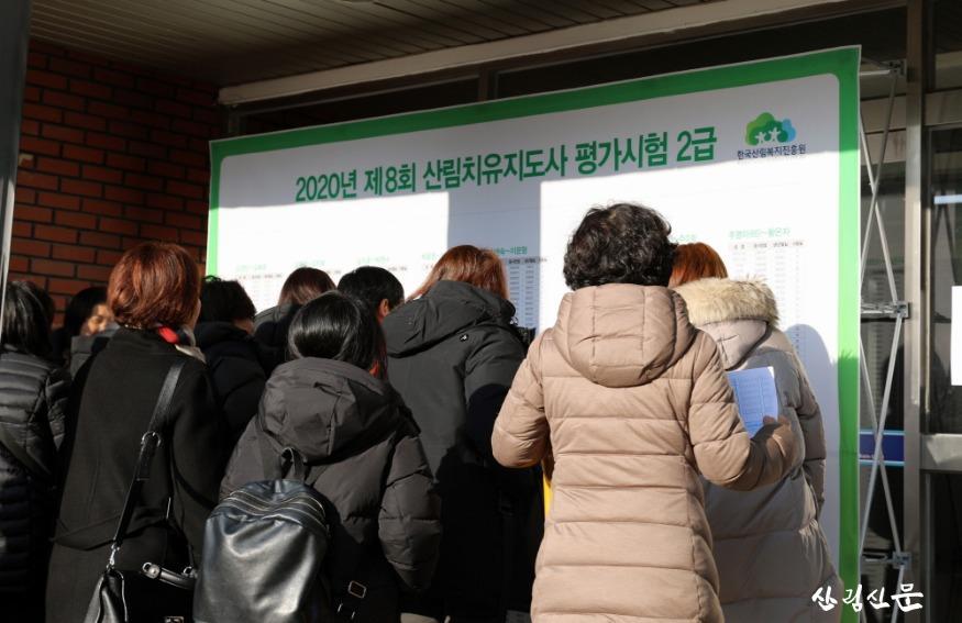 사진2_2020 산림치유지도사 평가시험.JPG