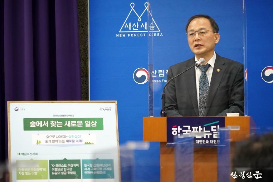 사진2_박종호 산림청장 2021년도 주요업무 추진계획 발표.JPG