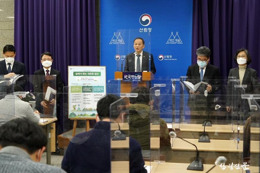 사진1_박종호 산림청장 2021년도 주요업무 추진계획 발표.JPG