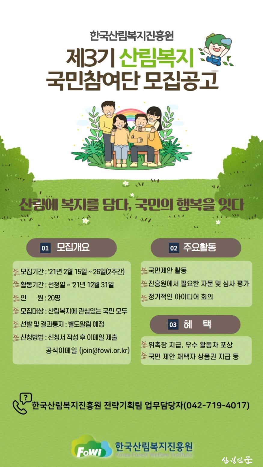 (사진1) 3기 국민참여단 모집 포스터.jpg