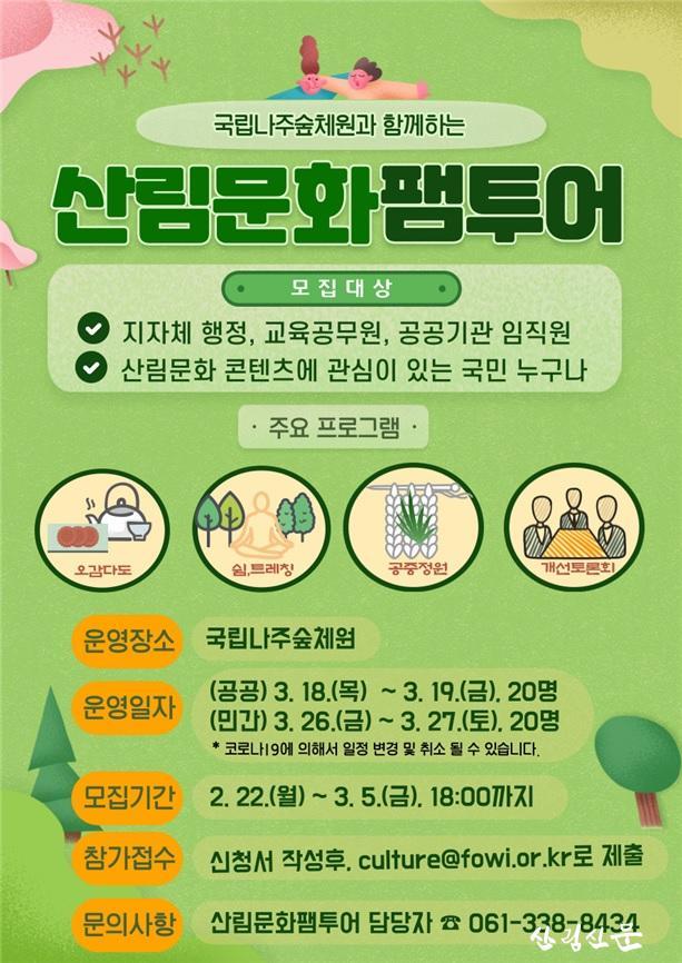 [사진] 산림문화 팸투어 참가자 모집 홍보 포스터.jpg