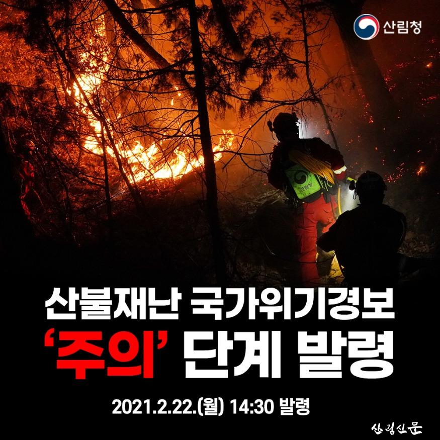 (산림청 제공)산불위기경보주의 이미지 사진.jpg