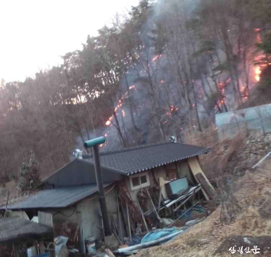 (산림청 제공) 대구산불.jpg