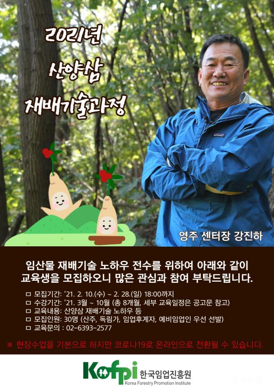 01. 교육생 모집 홍보 포스터(영주).jpg