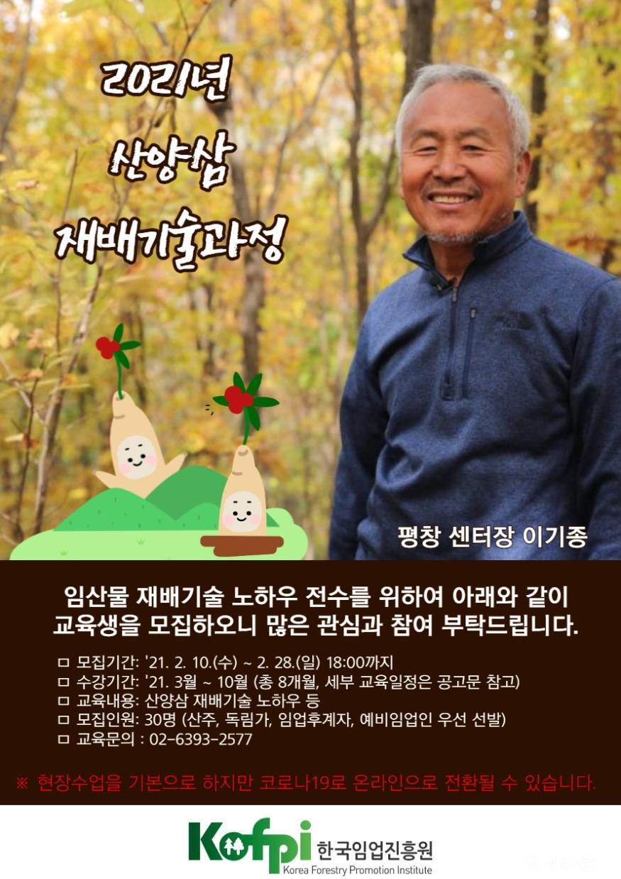 02. 교육생 모집 홍보 포스터(평창).jpg