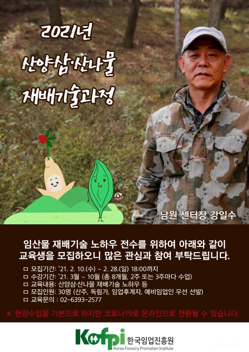 03. 교육생 모집 홍보 포스터(남원).jpg