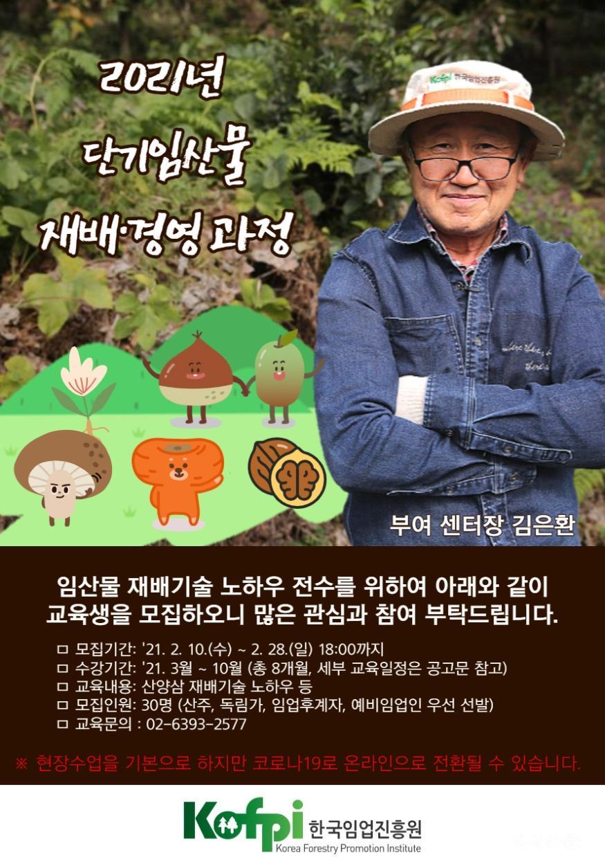 04. 교육생 모집 홍보 포스터(부여).jpg