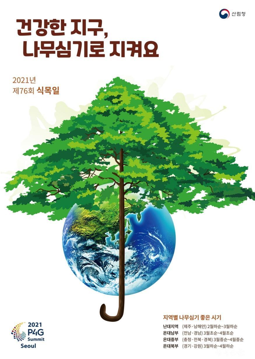 1_건강한 지구, 나무심기로 기켜요.식목일 포스터.jpg