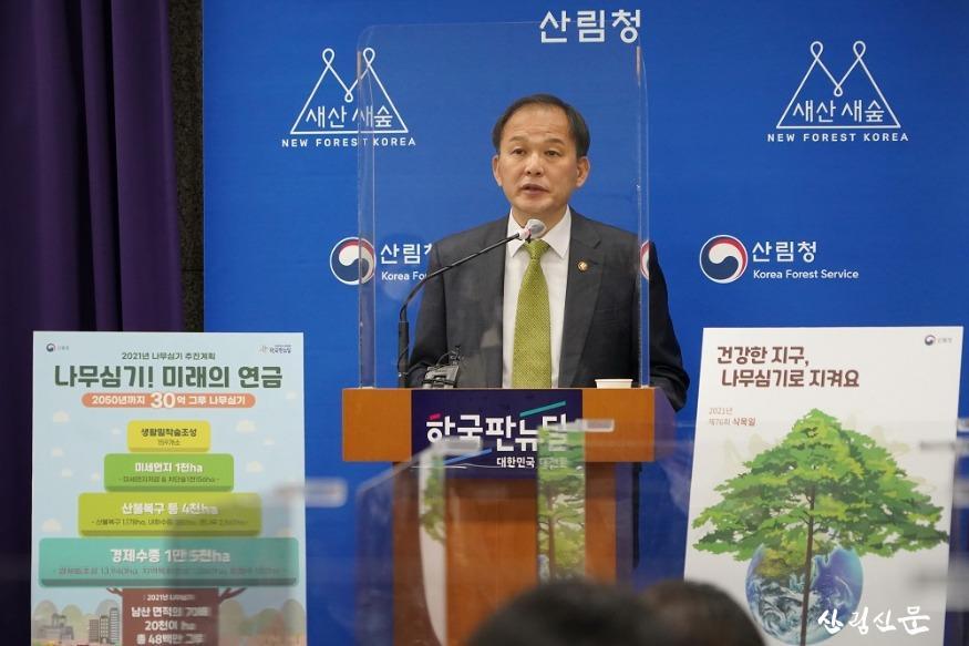 사진1_박종호 산림청장 2021년도 나무심기 추진 계획 발표.JPG