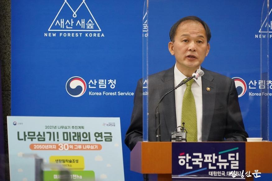 사진2_박종호 산림청장 2021년도 나무심기 추진 계획 발표.JPG