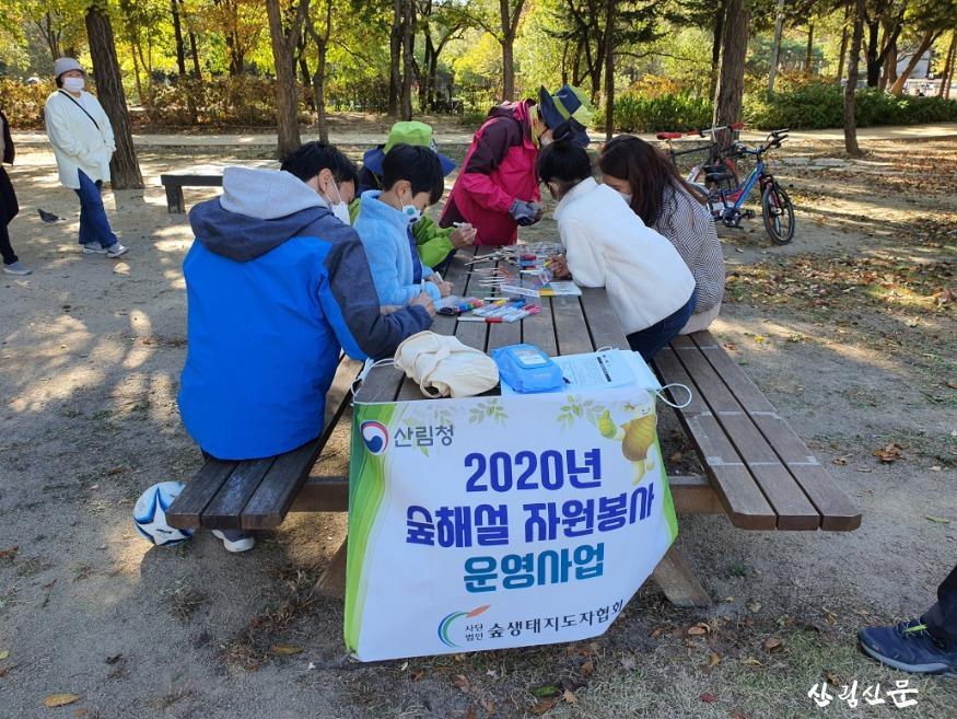 사진2_숲해설 자원봉사활동.jpg