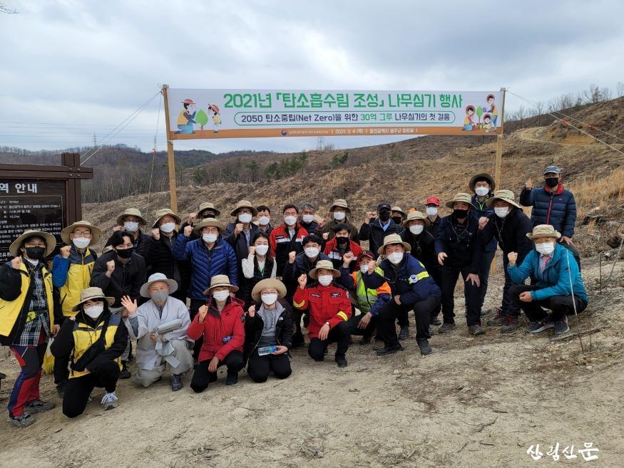 2021년 탄소흡수림 조성 나무심기 행사 단체사진 (울산시 울주군 청량읍 삼정리 산160-1).jpg