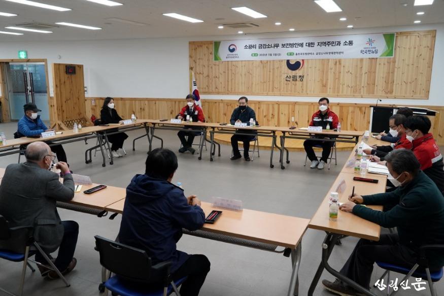사진3_최병암 산림청 차장 울진군 금강소나무 보전 방안 지역주민과의 대화.JPG