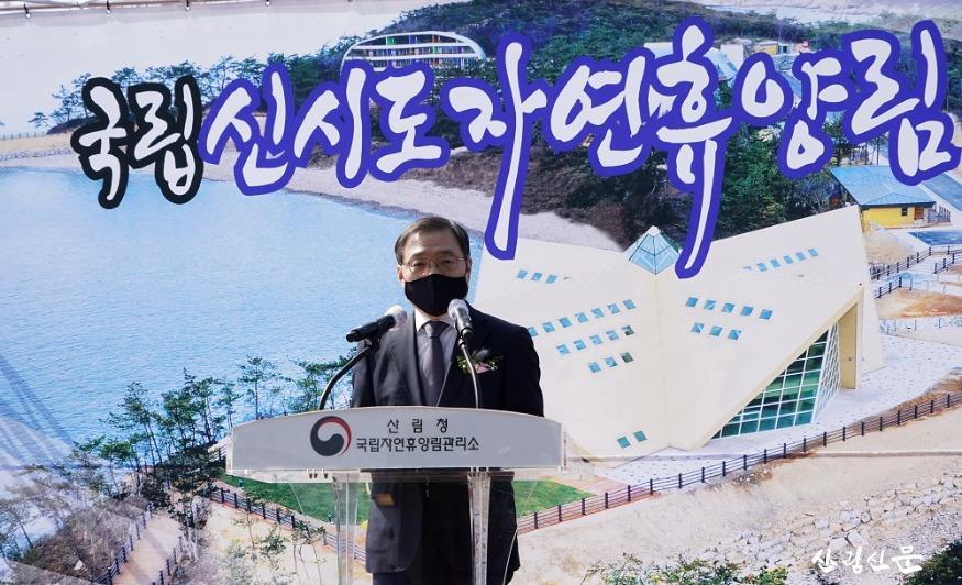 사진1_최병암 산림청 차장 국립신시도자연휴양림 개장식 기념사.jpg