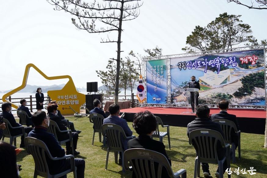 사진2_최병암 산림청 차장 국립신시도자연휴양림 개장식 기념사.jpg