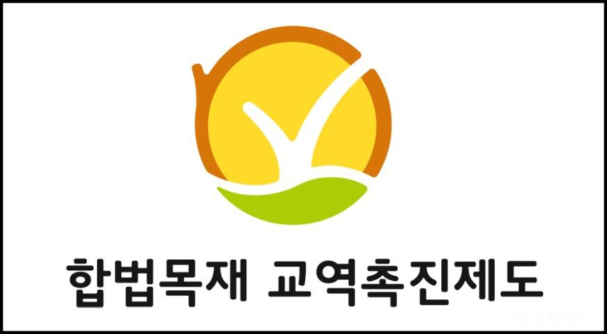 합법목재 교역촉진제도.JPG